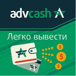 advcash отзывы Интернет Рантье Alekz